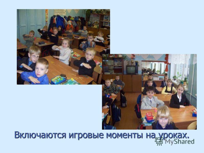 Включаются игровые моменты на уроках.