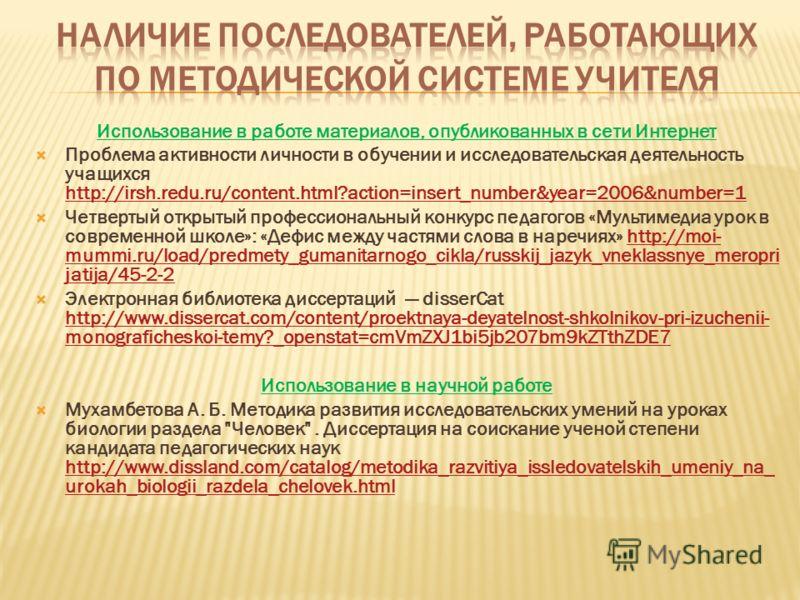 Использование в работе материалов, опубликованных в сети Интернет Проблема активности личности в обучении и исследовательская деятельность учащихся http://irsh.redu.ru/content.html?action=insert_number&year=2006&number=1 http://irsh.redu.ru/content.h