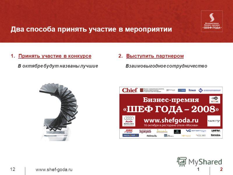 12 www.shef-goda.ru 12 Два способа принять участие в мероприятии 1.Принять участие в конкурсеПринять участие в конкурсе В октябре будут названы лучшие 2.Выступить партнеромВыступить партнером Взаимовыгодное сотрудничество