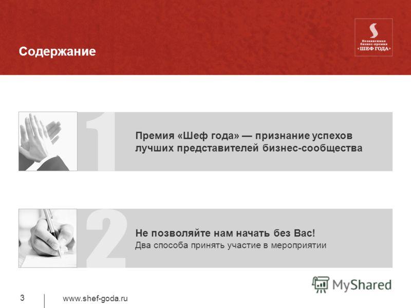 www.shef-goda.ru 3 Содержание Премия «Шеф года» признание успехов лучших представителей бизнес-сообщества Не позволяйте нам начать без Вас! Два способа принять участие в мероприятии
