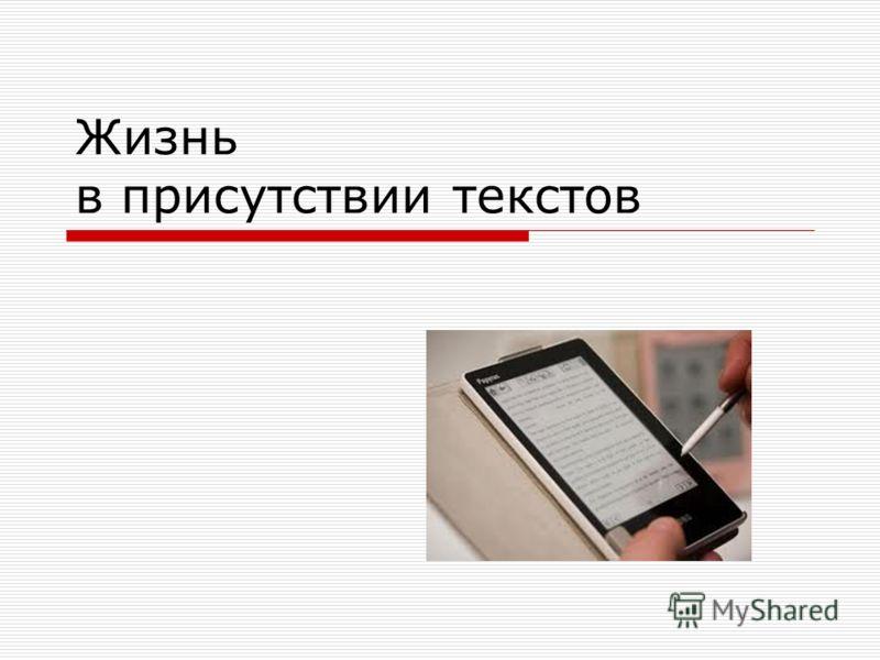 Жизнь в присутствии текстов