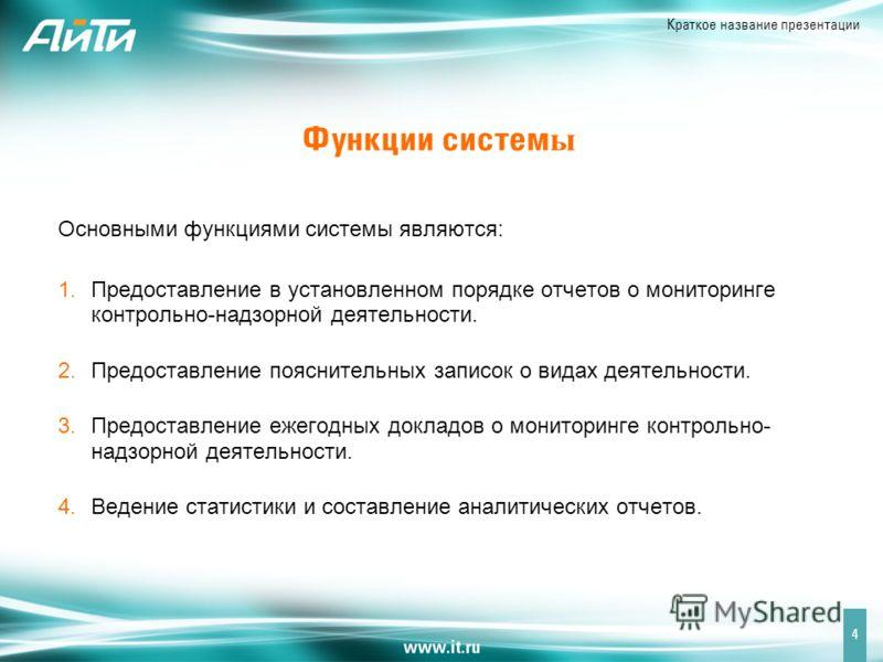 Краткое название презентации Функции систем ы Основными функциями системы являются: 1.Предоставление в установленном порядке отчетов о мониторинге контрольно-надзорной деятельности. 2.Предоставление пояснительных записок о видах деятельности. 3.Предо