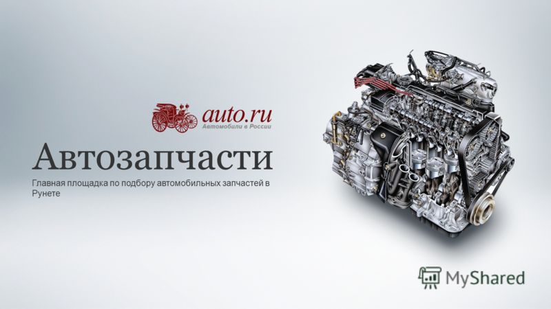 Главная площадка по подбору автомобильных запчастей в Рунете Автозапчасти