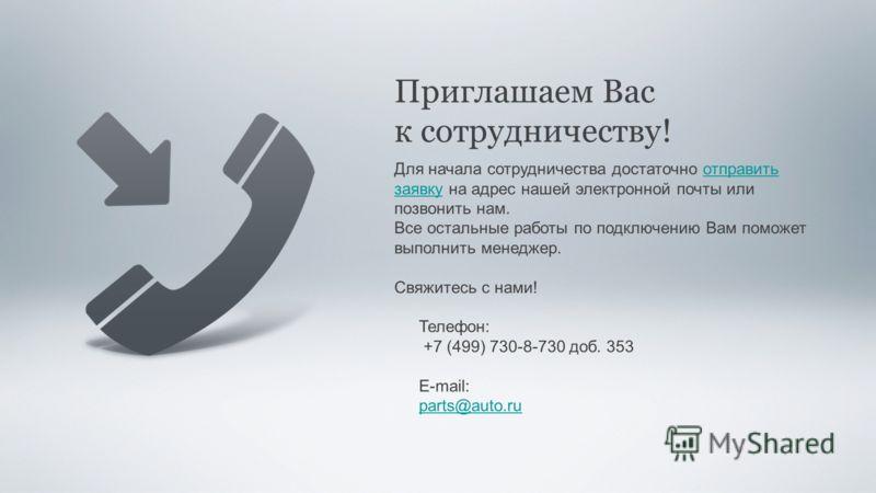 Приглашаем Вас к сотрудничеству! Для начала сотрудничества достаточно отправить заявку на адрес нашей электронной почты или позвонить нам.отправить заявку Все остальные работы по подключению Вам поможет выполнить менеджер. Свяжитесь с нами! Телефон: