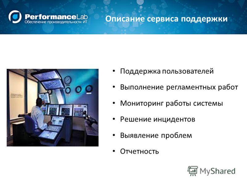 Описание сервиса поддержки Поддержка пользователей Выполнение регламентных работ Мониторинг работы системы Решение инцидентов Выявление проблем Отчетность