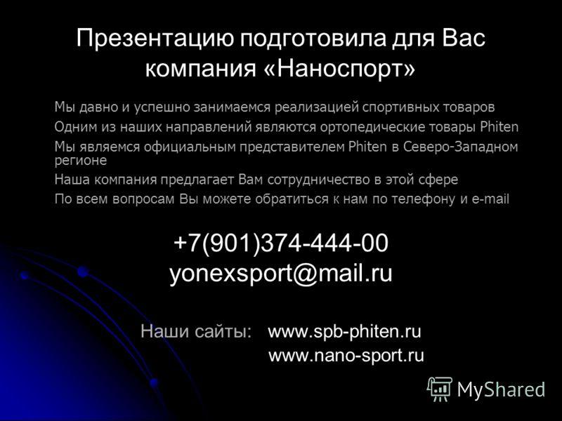 Во всем мире открыто уже более 5000 магазинов с товарами Phiten C 2007 года продукцию Phiten стало возможным купить и в России!