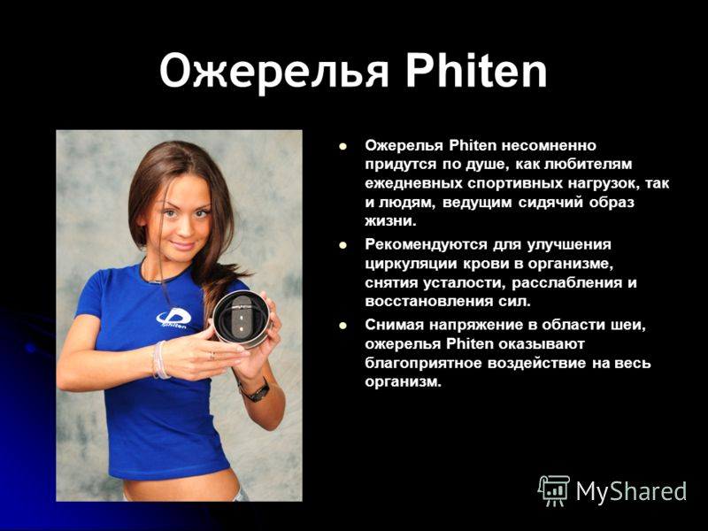 Phiten создан для всех!