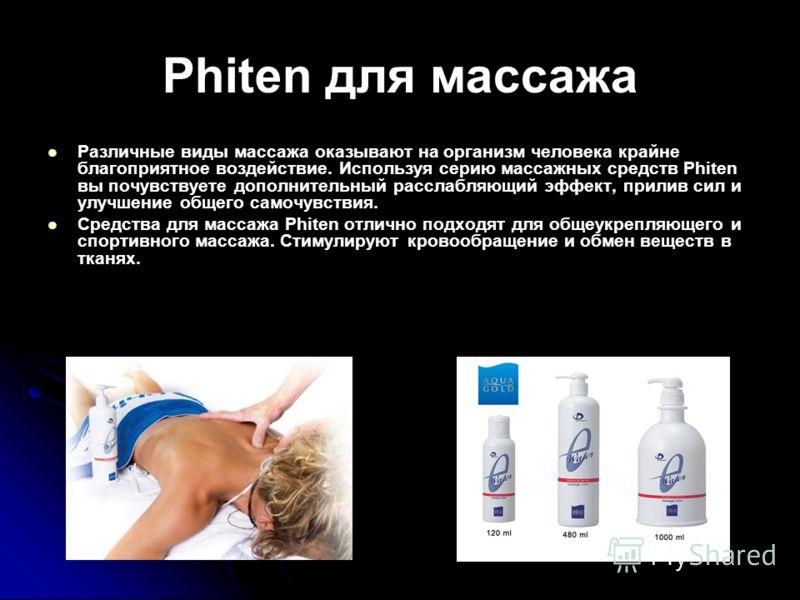 TitanTape Phiten моментальное снятие боли и напряжения! Пластырь Phiten с акватитаном – универсальное средство для снятия напряжения с различных участков на теле человека. Оказывает локальный быстродействующий эффект. Эффективен при сильных мышечных