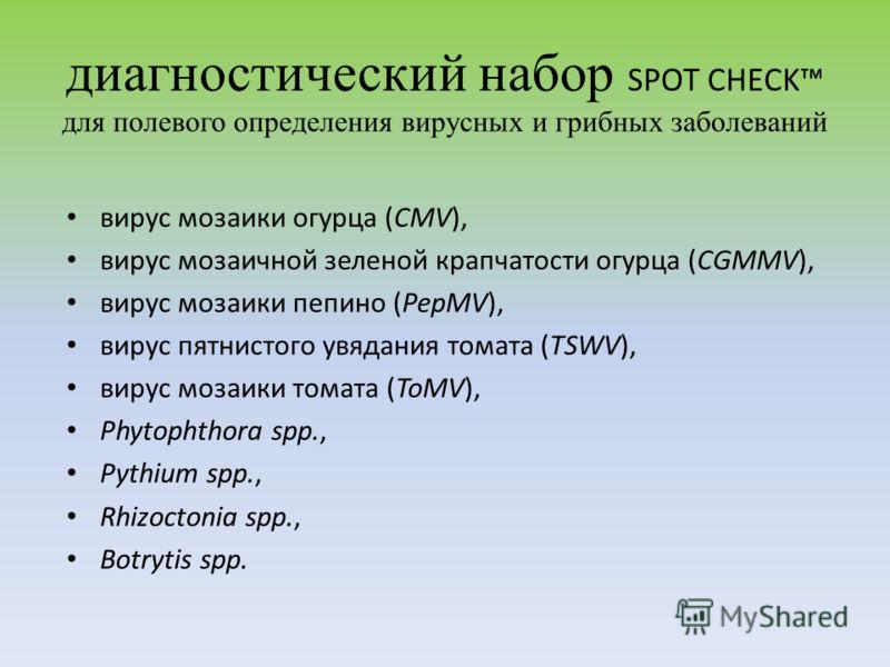 вирус мозаики огурца (CMV), вирус мозаичной зеленой крапчатости огурца (CGMMV), вирус мозаики пепино (PepMV), вирус пятнистого увядания томата (TSWV), вирус мозаики томата (ToMV), Phytophthora spp., Pythium spp., Rhizoctonia spp., Botrytis spp. диагн