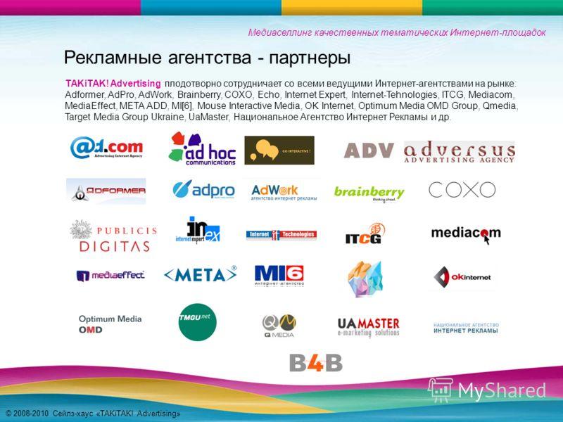 Медиаселлинг качественных тематических Интернет-площадок Рекламные агентства - партнеры TAKiTAK! Advertising плодотворно сотрудничает со всеми ведущими Интернет-агентствами на рынке: Adformer, AdPro, AdWork, Brainberry, COXO, Echo, Internet Expert, I