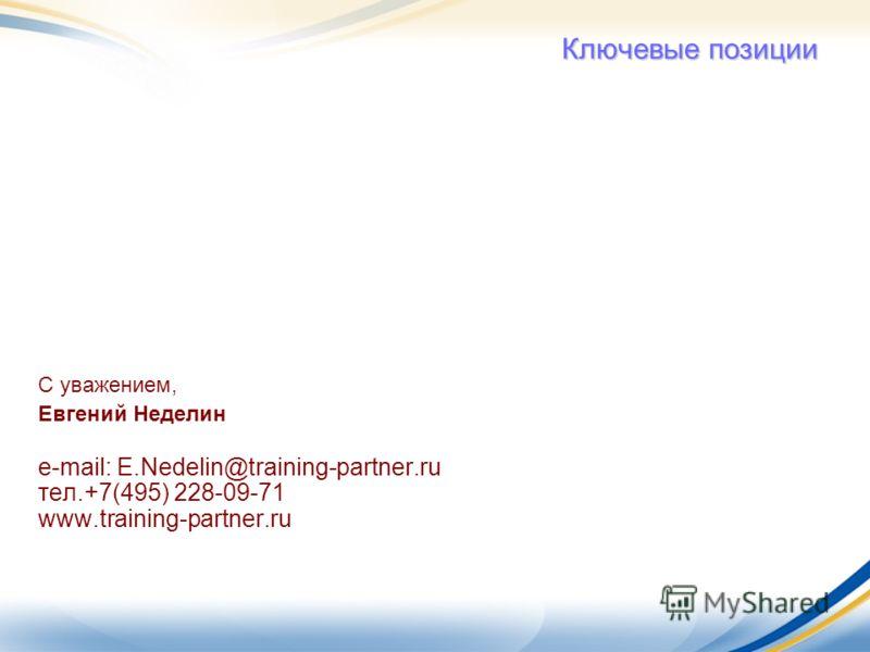 Ключевые позиции С уважением, Евгений Неделин e-mail: E.Nedelin@training-partner.ru тел.+7(495) 228-09-71 www.training-partner.ru
