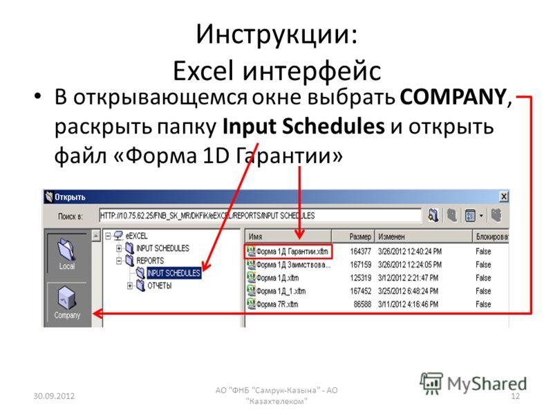 Инструкции: Excel интерфейс В открывающемся окне выбрать COMPANY, раскрыть папку Input Schedules и открыть файл «Форма 1D Гарантии» 28.07.2012 АО ФНБ Самрук-Казына - АО Казахтелеком 12