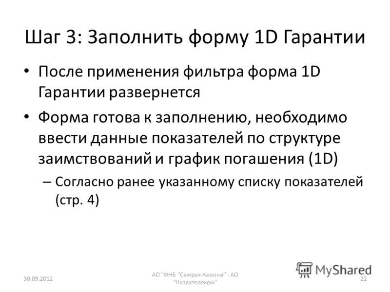 Шаг 3: Заполнить форму 1D Гарантии После применения фильтра форма 1D Гарантии развернется Форма готова к заполнению, необходимо ввести данные показателей по cтруктуре заимствований и график погашения (1D) – Согласно ранее указанному списку показателе