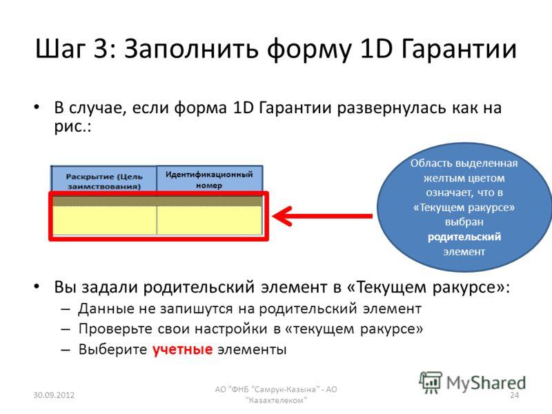 Шаг 3: Заполнить форму 1D Гарантии В случае, если форма 1D Гарантии развернулась как на рис.: Вы задали родительский элемент в «Текущем ракурсе»: – Данные не запишутся на родительский элемент – Проверьте свои настройки в «текущем ракурсе» – Выберите