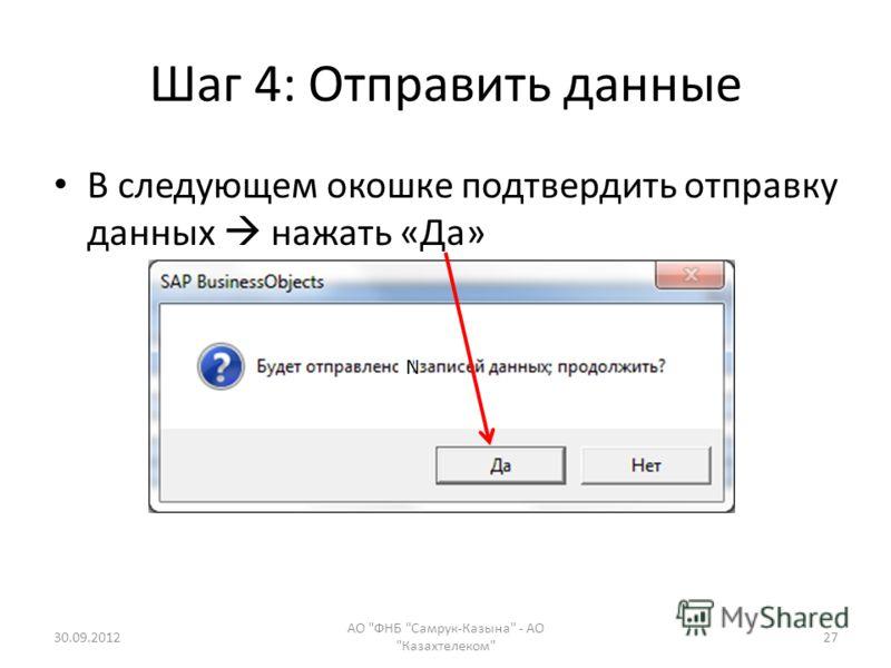 Шаг 4: Отправить данные В следующем окошке подтвердить отправку данных нажать «Да» 28.07.2012 АО ФНБ Самрук-Казына - АО Казахтелеком 27 N