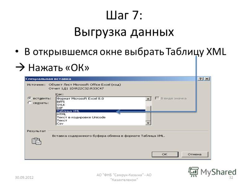 Шаг 7: Выгрузка данных В открывшемся окне выбрать Таблицу XML Нажать «ОК» 28.07.2012 АО ФНБ Самрук-Казына - АО Казахтелеком 32