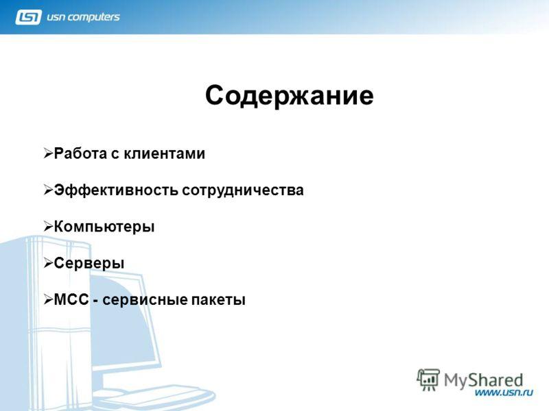 Содержание Работа с клиентами Эффективность сотрудничества Компьютеры Серверы МСС - сервисные пакеты 2