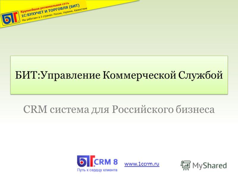 БИТ:Управление Коммерческой Службой CRM система для Российского бизнеса www.1ccrm.ru