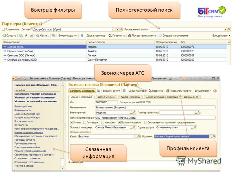 Быстрые фильтры Полнотекстовый поиск Звонок через АТС Профиль клиента Связанная информация