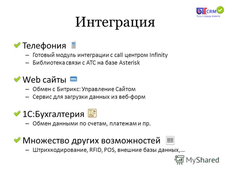 Интеграция Телефония – Готовый модуль интеграции с call центром Infinity – Библиотека связи с АТС на базе Asterisk Web сайты – Обмен с Битрикс: Управление Сайтом – Сервис для загрузки данных из веб-форм 1С:Бухгалтерия – Обмен данными по счетам, плате