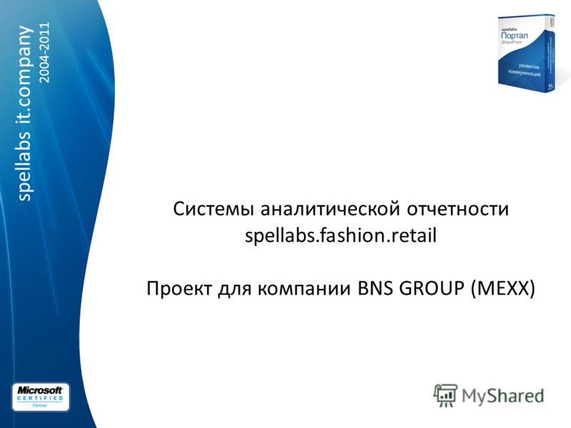 spellabs it.company 2004-2011 Системы аналитической отчетности spellabs.fashion.retail Проект для компании BNS GROUP (MEXX)