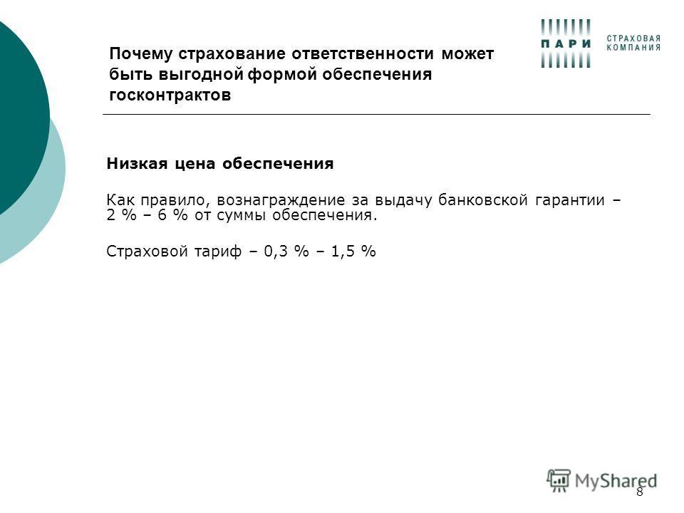 8 Почему страхование ответственности может быть выгодной формой обеспечения госконтрактов Низкая цена обеспечения Как правило, вознаграждение за выдачу банковской гарантии – 2 % – 6 % от суммы обеспечения. Страховой тариф – 0,3 % – 1,5 %