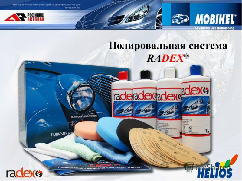 Полировальная система RADEX ®