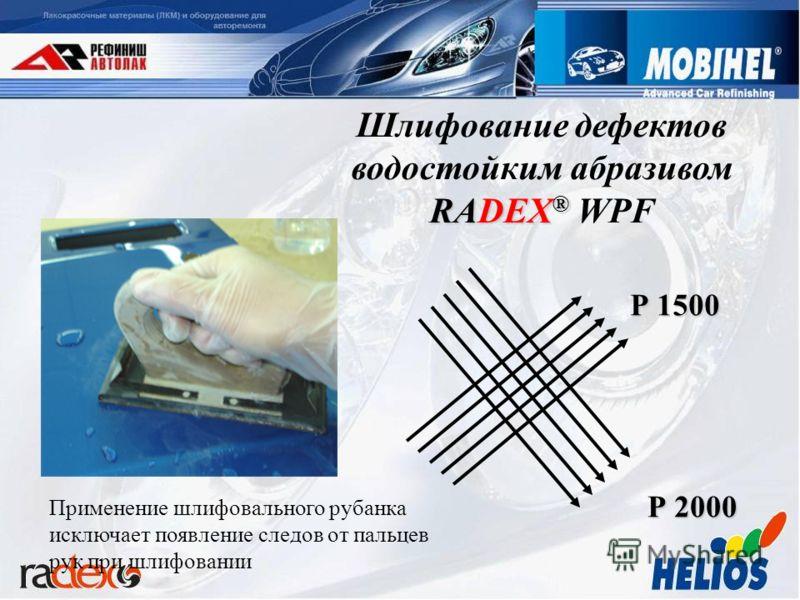 Применение шлифовального рубанка исключает появление следов от пальцев рук при шлифовании Р 2000 Р 1500 RADEX ® Шлифование дефектов водостойким абразивом RADEX ® WPF