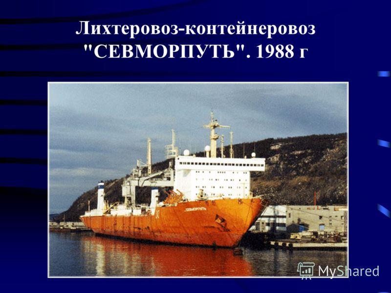 Лихтеровоз-контейнеровоз СЕВМОРПУТЬ. 1988 г