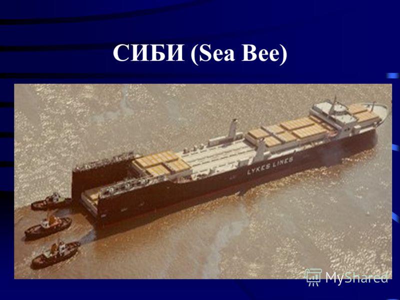 СИБИ (Sea Bee)
