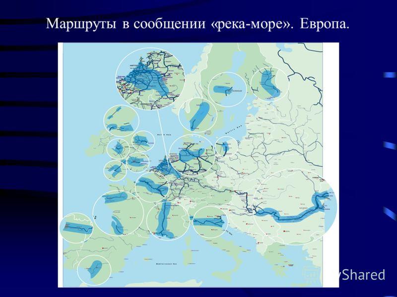 Маршруты в сообщении «река-море». Европа.