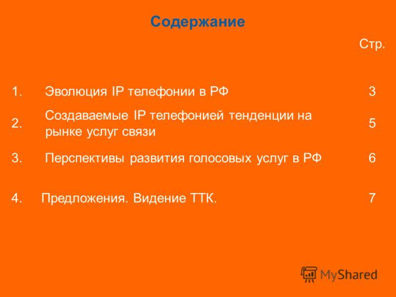 2 Стр. 1. Эволюция IP телефонии в РФ3 2. Создаваемые IP телефонией тенденции на рынке услуг связи 5 3. Перспективы развития голосовых услуг в РФ6 4. Предложения. Видение ТТК.7 Содержание