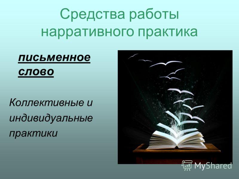 Средства работы нарративного практика письменное слово Коллективные и индивидуальные практики