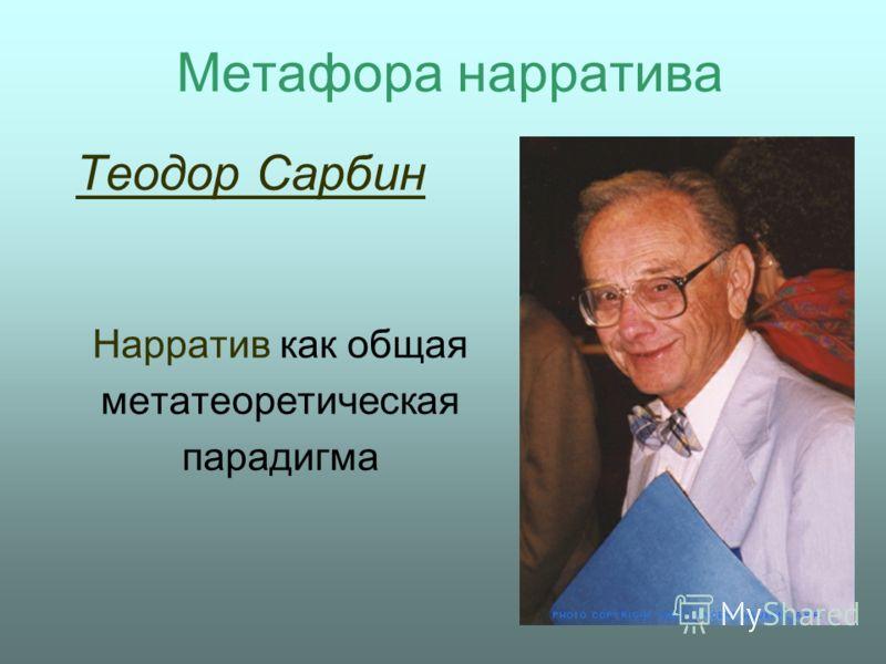 Метафора нарратива Теодор Сарбин Нарратив как общая метатеоретическая парадигма