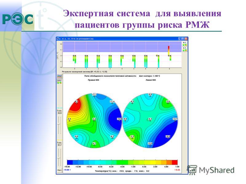 Экспертная система для выявления пациентов группы риска РМЖ