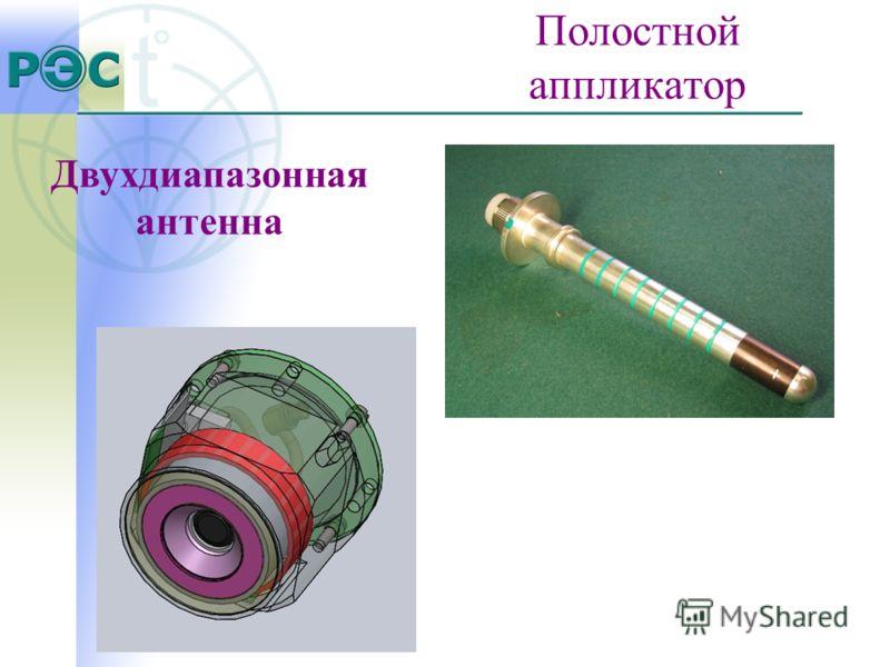 Полостной аппликатор Двухдиапазонная антенна
