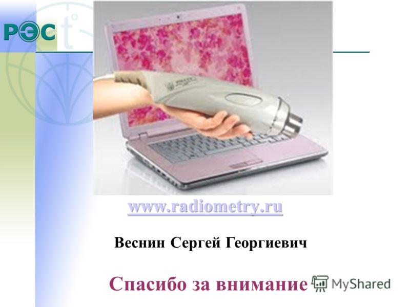 Спасибо за внимание www.radiometry.ru Веснин Сергей Георгиевич