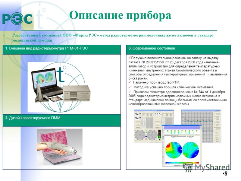 8 1. Внешний вид радиотермометра РТМ-01-РЭС3. Современное состояние Получено положительное решение на заявку на выдачу патента 2008151958 от 26 декабря 2008 года «Антенна- аппликатор и устройство для определения температурных изменений внутренних тка