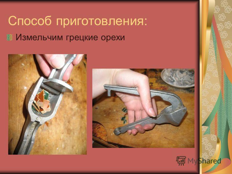 Способ приготовления: Измельчим грецкие орехи