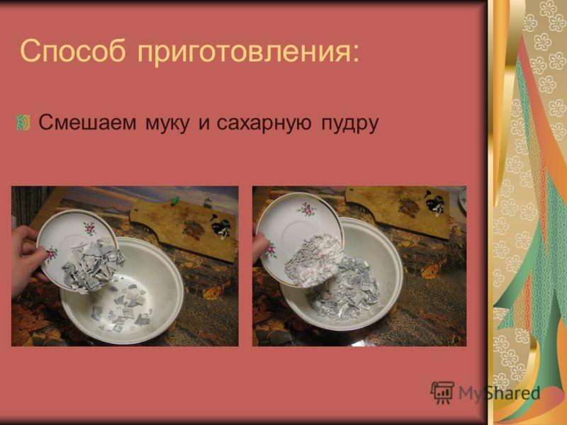 Способ приготовления: Смешаем муку и сахарную пудру