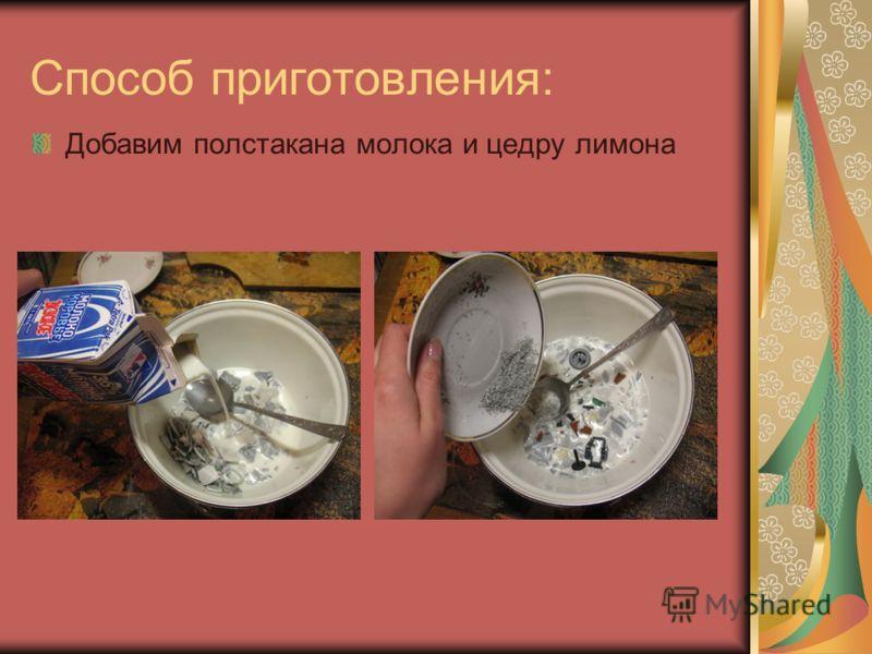 Способ приготовления: Добавим полстакана молока и цедру лимона