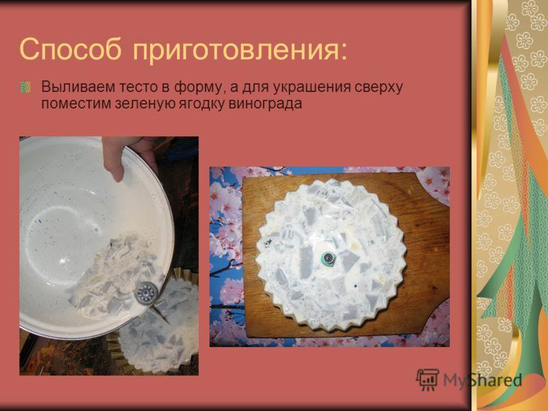 Способ приготовления: Выливаем тесто в форму, а для украшения сверху поместим зеленую ягодку винограда