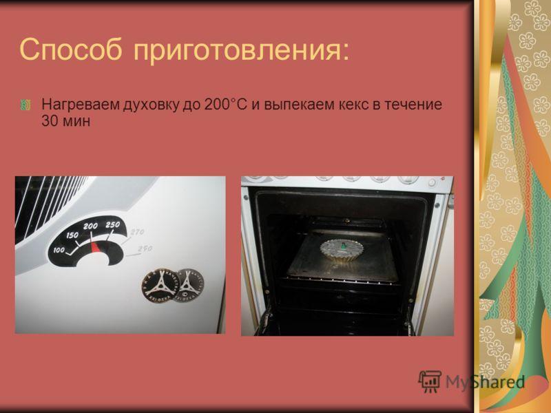 Способ приготовления: Нагреваем духовку до 200°С и выпекаем кекс в течение 30 мин