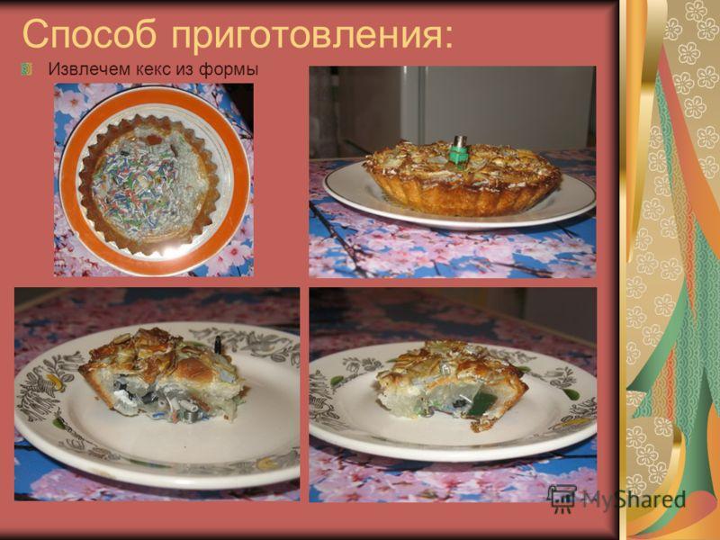 Способ приготовления: Извлечем кекс из формы