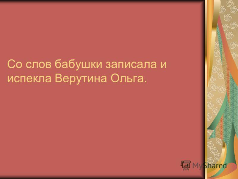 Со слов бабушки записала и испекла Верутина Ольга.