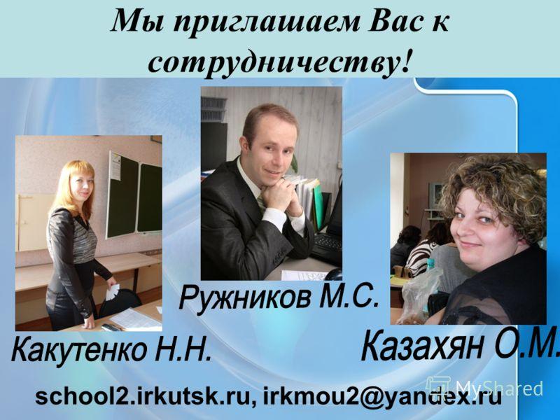 Мы приглашаем Вас к сотрудничеству! school2.irkutsk.ru, irkmou2@yandex.ru