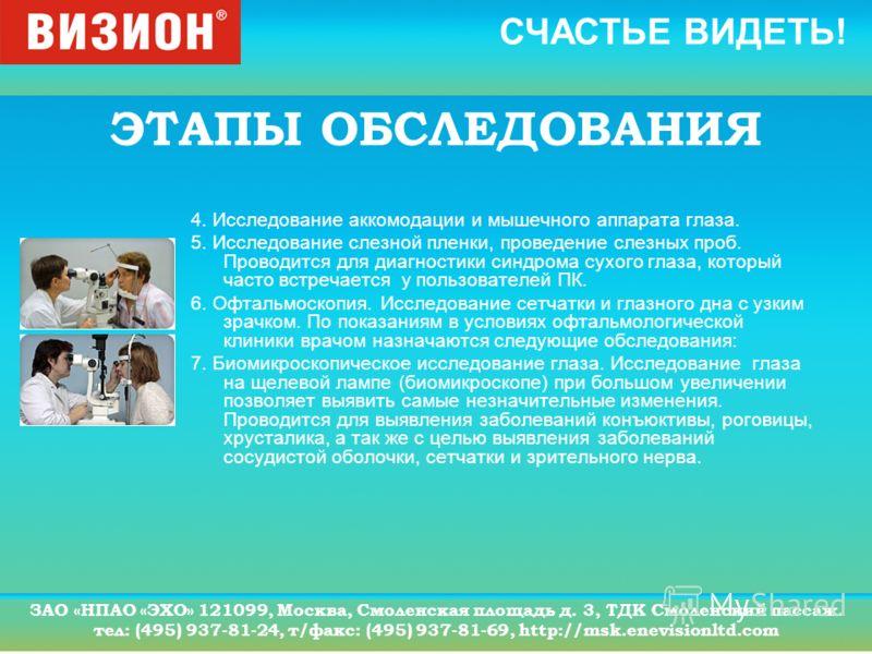 СЧАСТЬЕ ВИДЕТЬ! ЗАО «НПАО «ЭХО» 121099, Москва, Смоленская площадь д. 3, ТДК Смоленский пассаж. тел: (495) 937-81-24, т/факс: (495) 937-81-69, http://msk.enevisionltd.com ЭТАПЫ ОБСЛЕДОВАНИЯ 4. Исследование аккомодации и мышечного аппарата глаза. 5. И