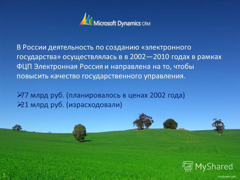 В России деятельность по созданию «электронного государства» осуществлялась в в 20022010 годах в рамках ФЦП Электронная Россия и направлена на то, чтобы повысить качество государственного управления. 77 млрд руб. (планировалось в ценах 2002 года) 21