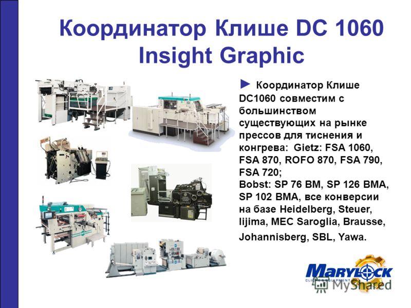 Координатор Клише DC 1060 Insight Graphic Координатор Клише DC1060 совместим с большинством существующих на рынке прессов для тиснения и конгрева: Gietz: FSA 1060, FSA 870, ROFO 870, FSA 790, FSA 720; Bobst: SP 76 BM, SP 126 BMA, SP 102 BMA, все конв