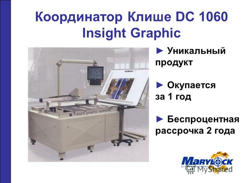 Координатор Клише DC 1060 Insight Graphic Уникальный продукт Окупается за 1 год Беспроцентная рассрочка 2 года